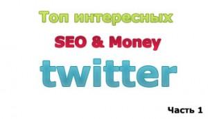 Топ полезных тви-блогов