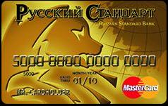 Оформить кредитную карту Русский Стандарт Голд (Gold MasterCard)