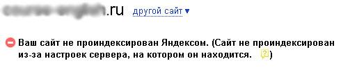 Сайты на sweb больше не индексируются Яндексом