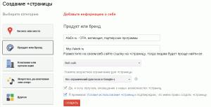 Создание страницы в google+