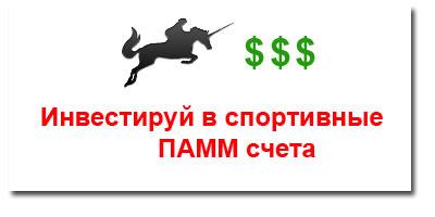 Инвестирование в спортивные ПАММ счета