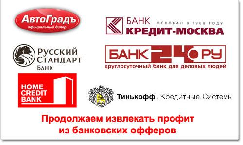 Прибыльные банковские партнёрские программы