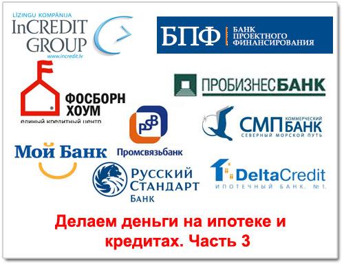 Делаем деньги на банковских офферах. Часть 3