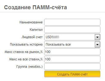 Открытие собственного ПАММ счёта