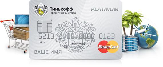 "Как оформить кредитную карту ""Тинькофф Платинум"" онлайн?"