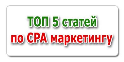 ТОП 5 статей по CPA маркетингу