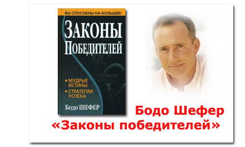 """""""Законы победителей"""" Бодо Шефер"""