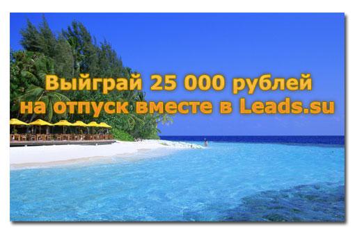 "Leads и ""Домашние деньги"" объявляют конкурс: ""Дай жару летом!"""