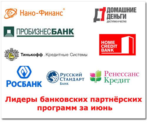Лидеры банковских партнёрских программ за июнь