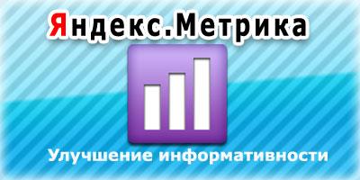 Обновление Яндекс.Метрики