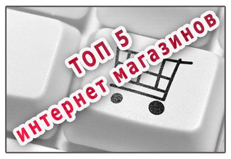 ТОП - 5 партнёрских программ интернет магазинов