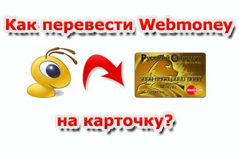Как перевести Webmoney на карточку