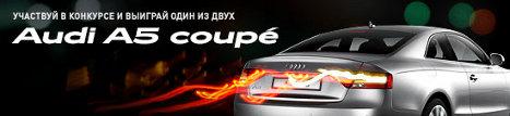 Выиграй Audi A5 Вместе С CityAds!
