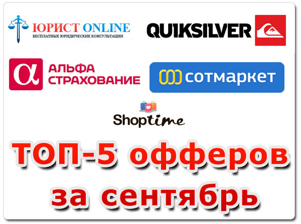 ТОП-5 Офферов За Сентябрь