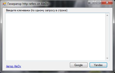 Генератор HTTP-REFER'ов