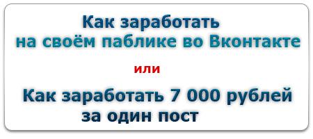 Как Заработать на Группе Во Вконтакте?
