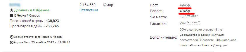 5000 рублей за рекламный пост в паблике
