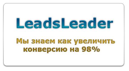 Банковская Партёнрка - Leadsleader