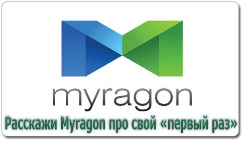 """Конкурс: Расскажи Myragon Про Свой """"Первый раз"""""""