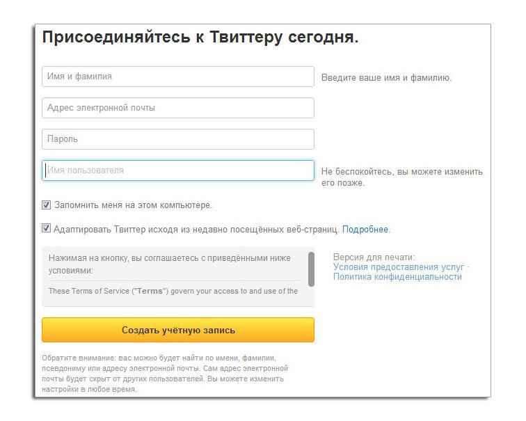 Регистрация в твиттре