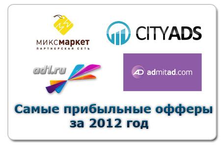 Самые Прибыльные Офферы За 2012 Год