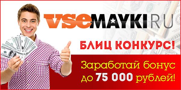Бонус 75 000 рублей от VSEMAYKI.RU