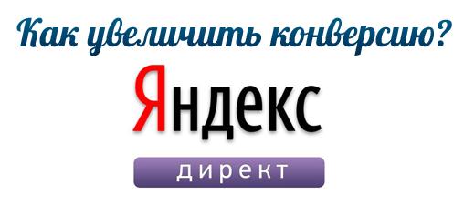 Как Увеличить Конверсию в Яндекс.Директе