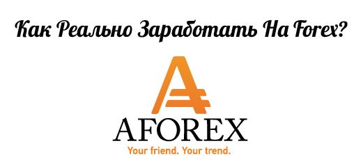 Как реально заработать на Forex