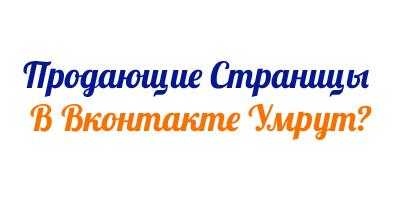 Продавать В Вконтакте Станет Невозможно?