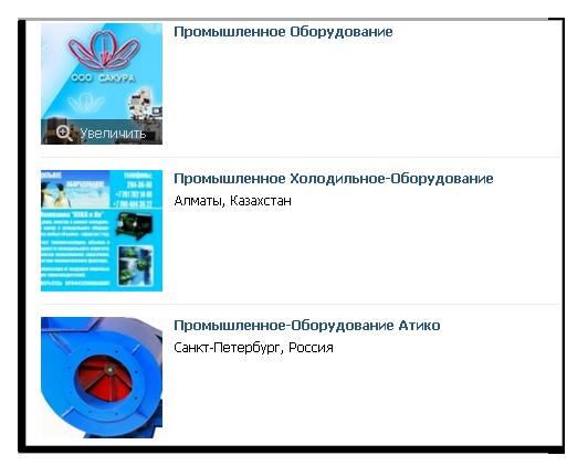 Продажа промышленного оборудования в Вконтакте