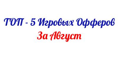 ТОП - 5 Игровых Офферов За Август