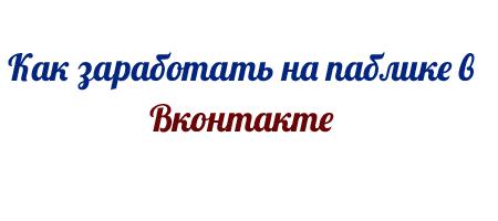 Как Заработать На Группе В Вконтакте