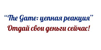 """""""The Game"""" От БМ или Как Заработать 21 000 000 Руб. За Пару Дней"""