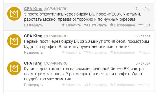 CPA - King о бирже Вконтакте