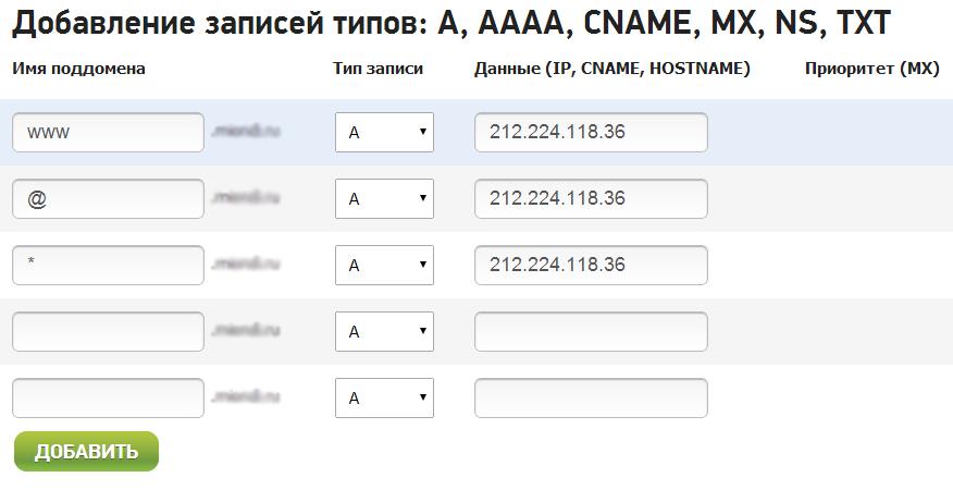 Добавление записей для домена