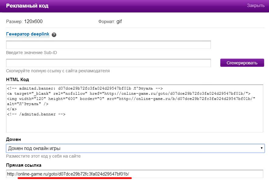Создание партнёрской ссылки с новым доменом