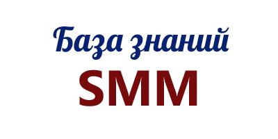 База знаний SMM