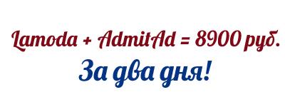 Lamoda + AdmitAd