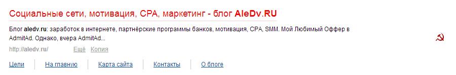 Снипет в Спутнике