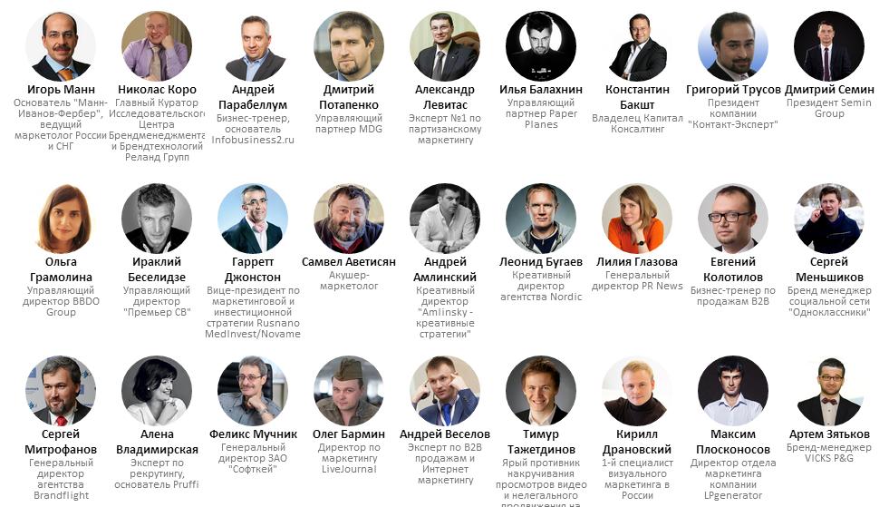 Спикеры Российской Недели Маркетинга 2014