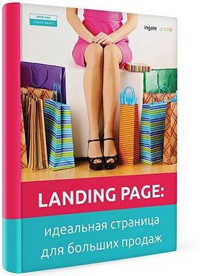 Landing Page: идеальная страница для больших продаж