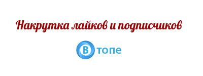Накрутка лайков и подписчиков в ВТопе
