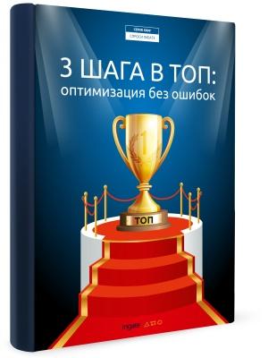 3 шага в ТОП: оптимизация  без ошибок