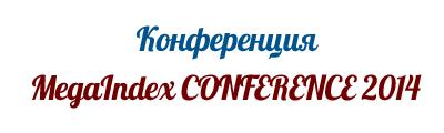 MegaIndex CONFERENCE 2014