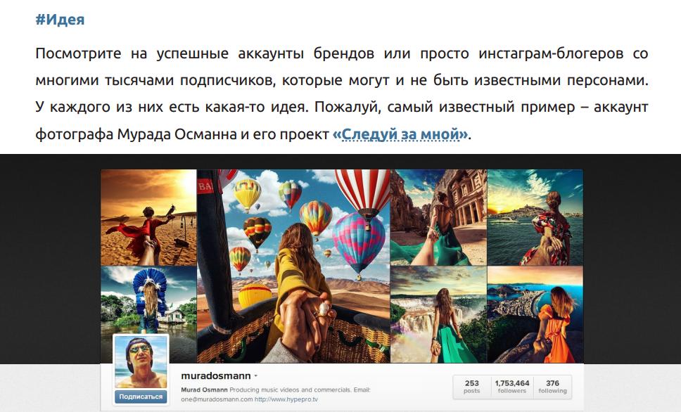 Идеи для Instagram