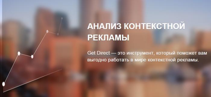 GetDirect
