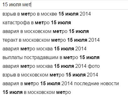 Поисковые подсказки Яндекса