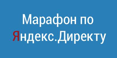 Марафон по Яндекс.Директу