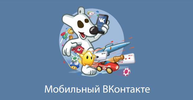 Мобильная реклама в ВКонтакте под iOS