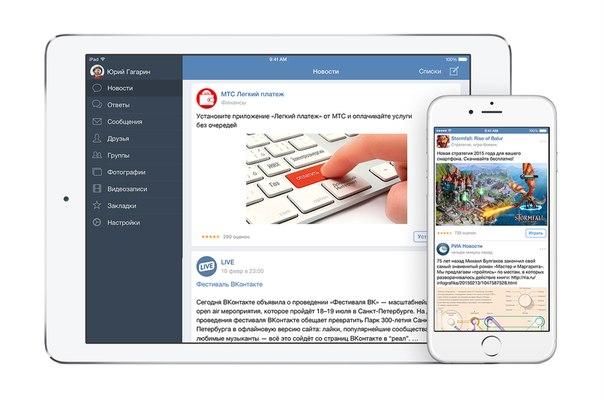Мобильная реклама в ВКонтакте